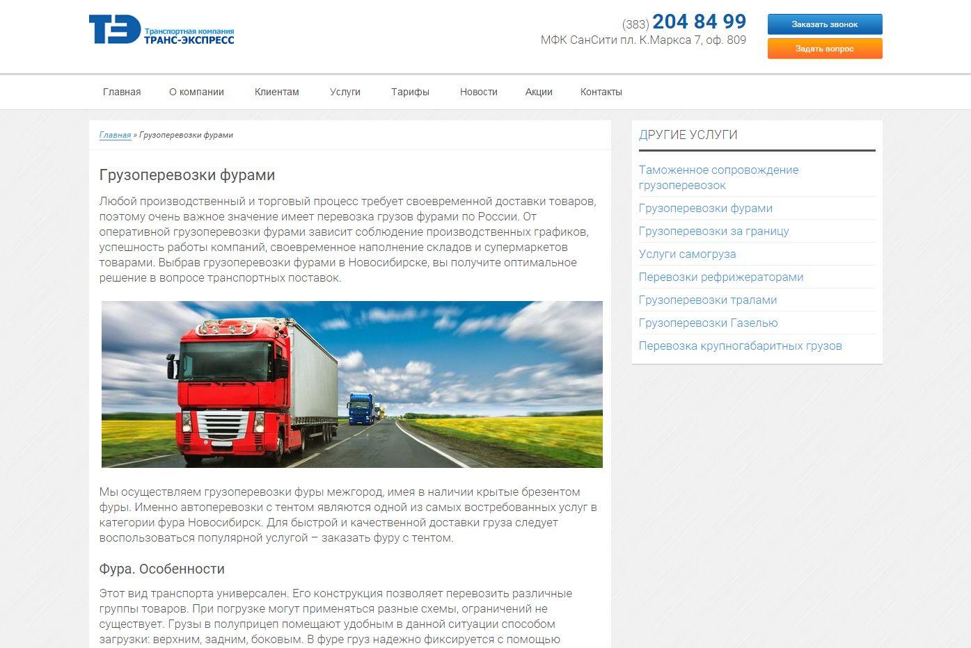 zao-trans-ekspress-servis
